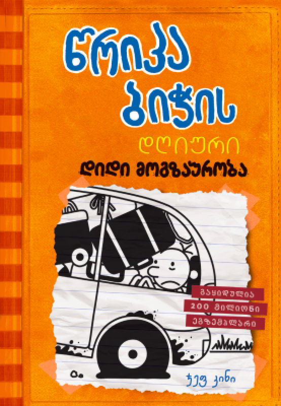 wimpy_kid_9_cover_new_1